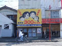 2008_0309うまいもの巡りの旅0648.jpg